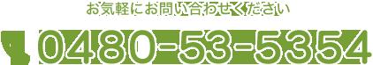 TEL 0480-53-5354